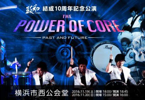 結成10周年記念公演を開催!