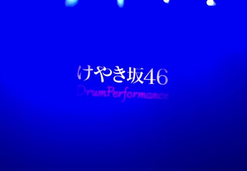 けやき坂46がドラムパフォーマンスを披露!