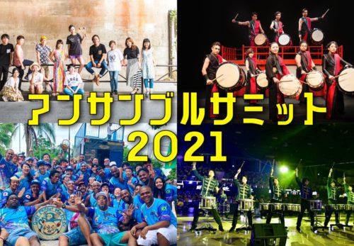 「アンサンブルサミット2021」開催延期のお知らせ